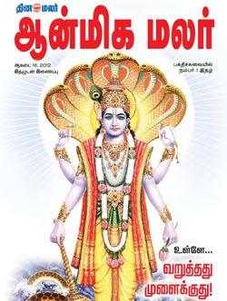 தமிழ் வார/மாத இதழ்கள்: புதியவை - Page 37 DA18082012