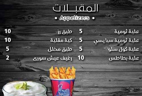 منيو مطعم الركن السوري 5