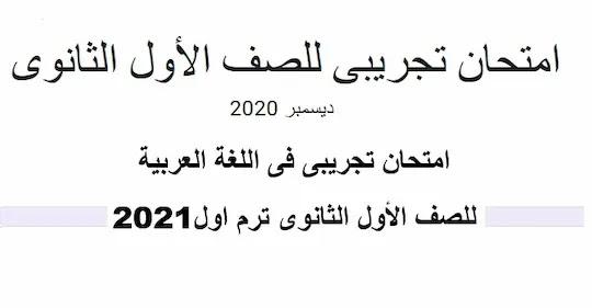 امتحان تجريبى عربى اولى ثانوى ترم اول2021