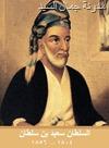 سعيد بن سلطان2