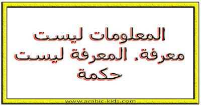 - المعلومات ليست معرفة. المعرفة ليست حكمة.