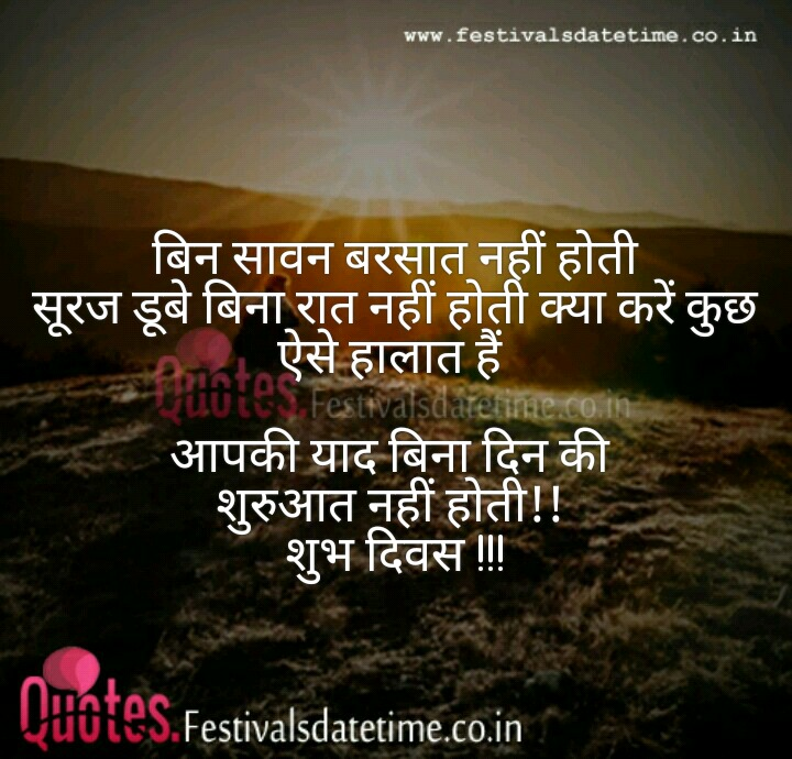 Facebook Hindi Good Morning Shayari Quote Free Download Festivals