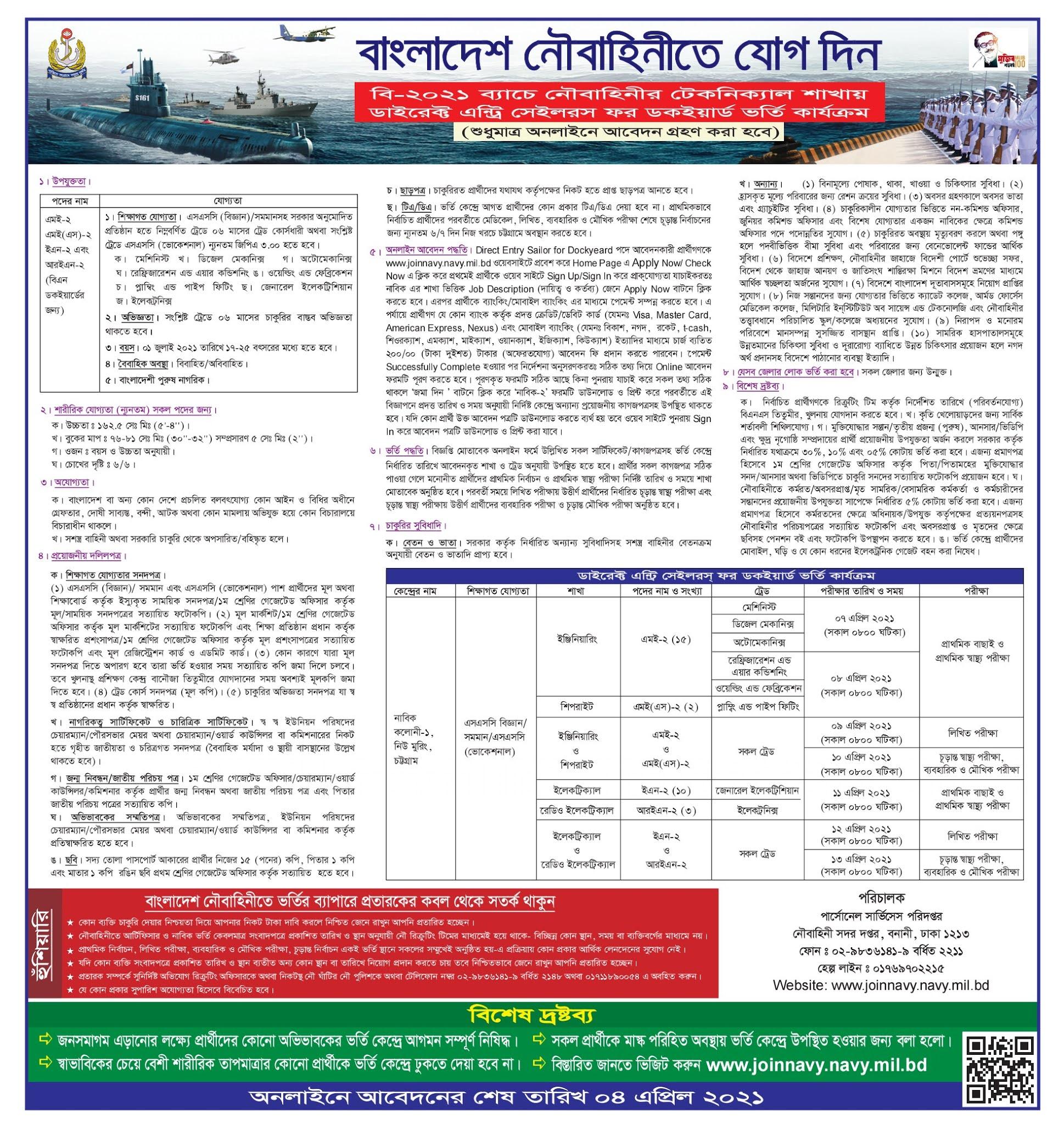 Prothom Alo Weekly Chakrir bakri - Job Newspaper 19 March 2021 - প্রথম আলো চাকরির খবর-চাকরি বাকরি ১৯ মার্চ ২০২১