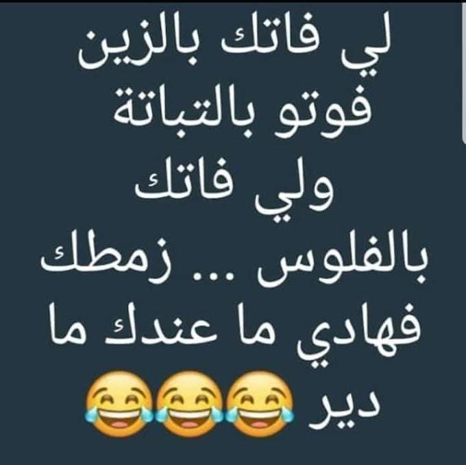 نكت الموت ديال الضحك 2020 مع حالات واتساب المغرب