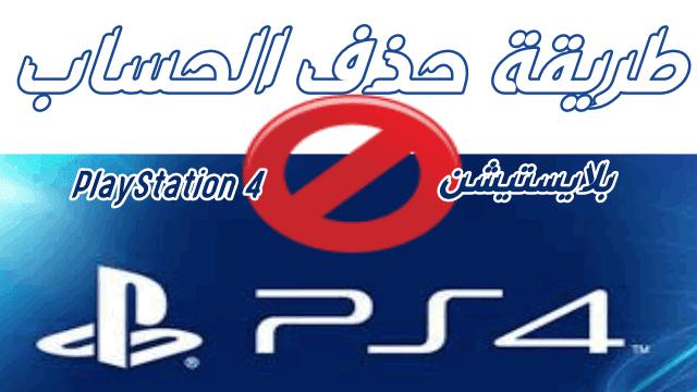طريقة حذف حساب مستخدم على  بلايستيشن PS4