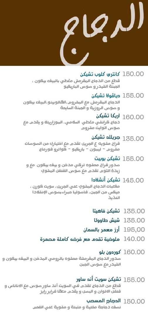 Arika menu