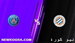 مشاهدة مباراة باريس سان جيرمان ومونبيليه بث مباشر كورة لايف اليوم 25-09-2021 في الدوري الفرنسي