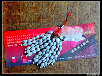 薏米吊飾$200