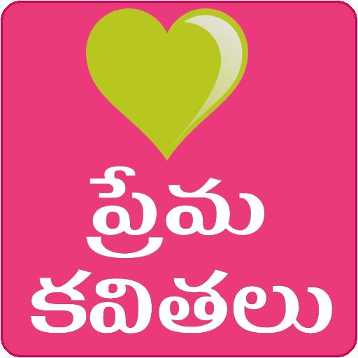Love Quotes Telugu Prema Kavithalu - Apps on Google Play