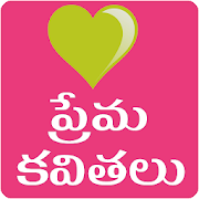 Love Quotes Telugu Prema Kavithalu