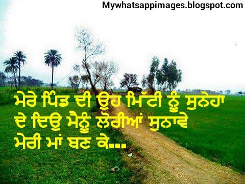 Punjabi Desi Comments Pics, Images, Photos, Wallpaper