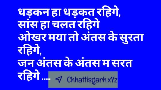 Shayari Cg All