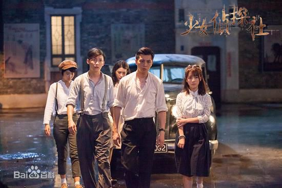 Young Female Detective Agency China Movie