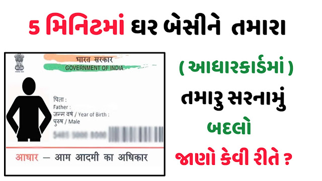 Aadhaar Card Address Update: Do this at uidai.gov.in while sitting at home; here is how at home Full Details 2020