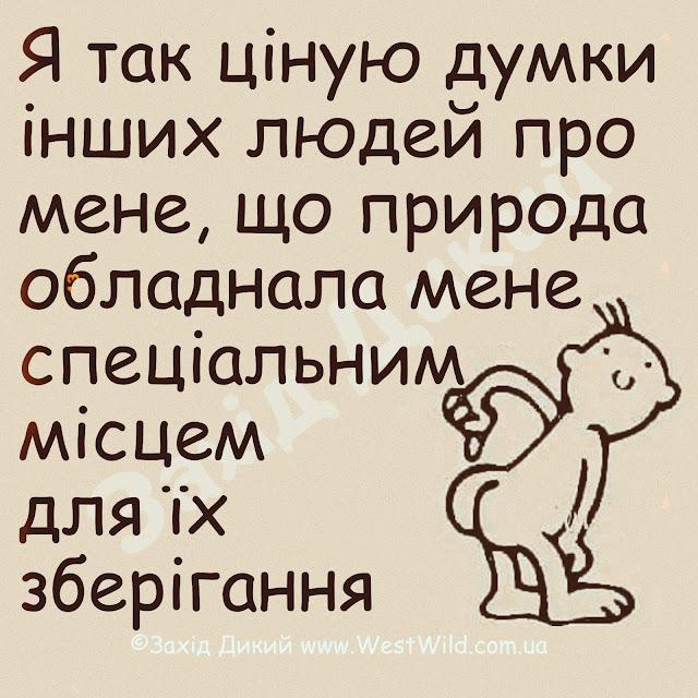 афоризми українською