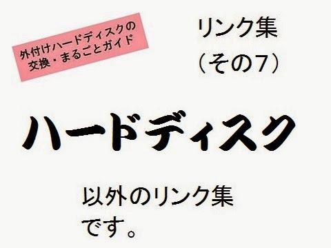 外付けハードディスクの交換・丸ごとガイド_リンク集7・概要の画像