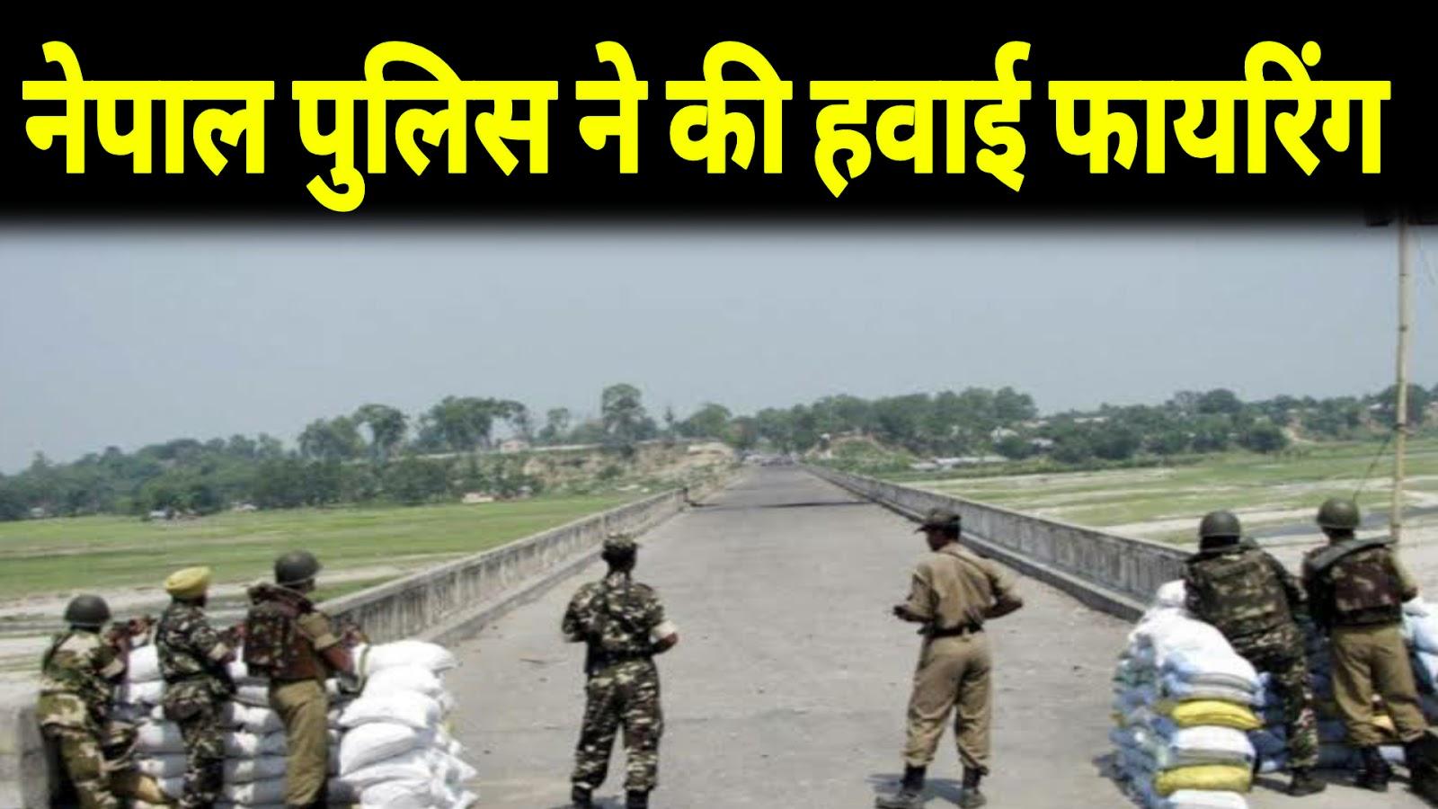नेपाल पुलिस ने सीमा क्षेत्र में फिर की फायरिंग, महिला और बच्चे को बंधक बनाया
