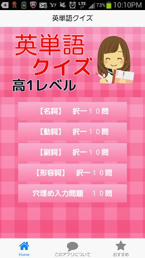 英単語虫食いクイズ★高1レベル