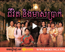 [ Movies ] Chivit nig Meas Prak - Chinese Drama In Khmer Dubbed - Khmer Movies, chinese movies, Series Movies