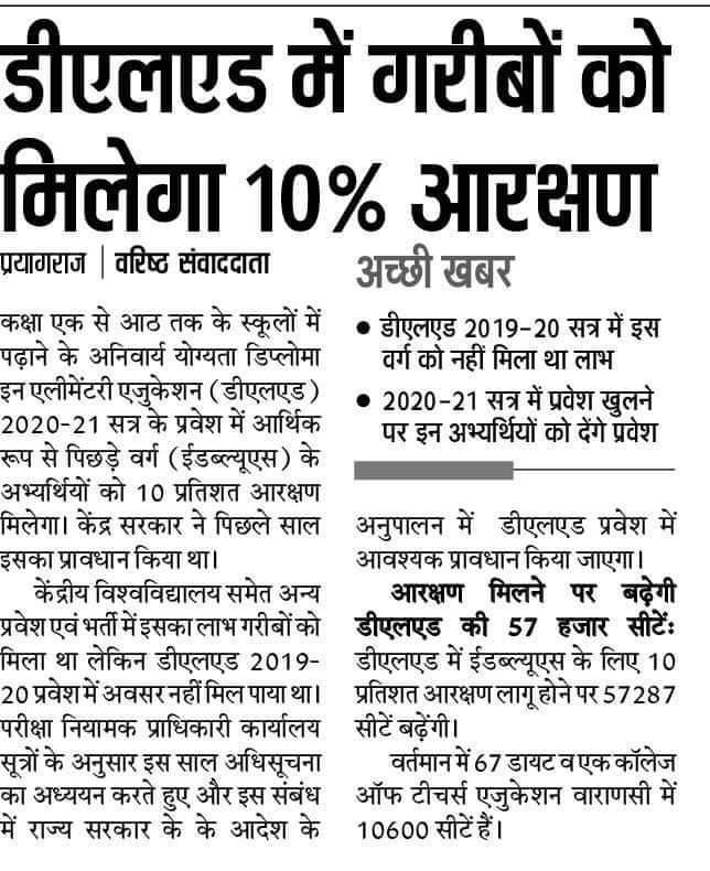 बड़ी खबर:- डीएलएड में गरीबों को मिलेगा 10% आरक्षण