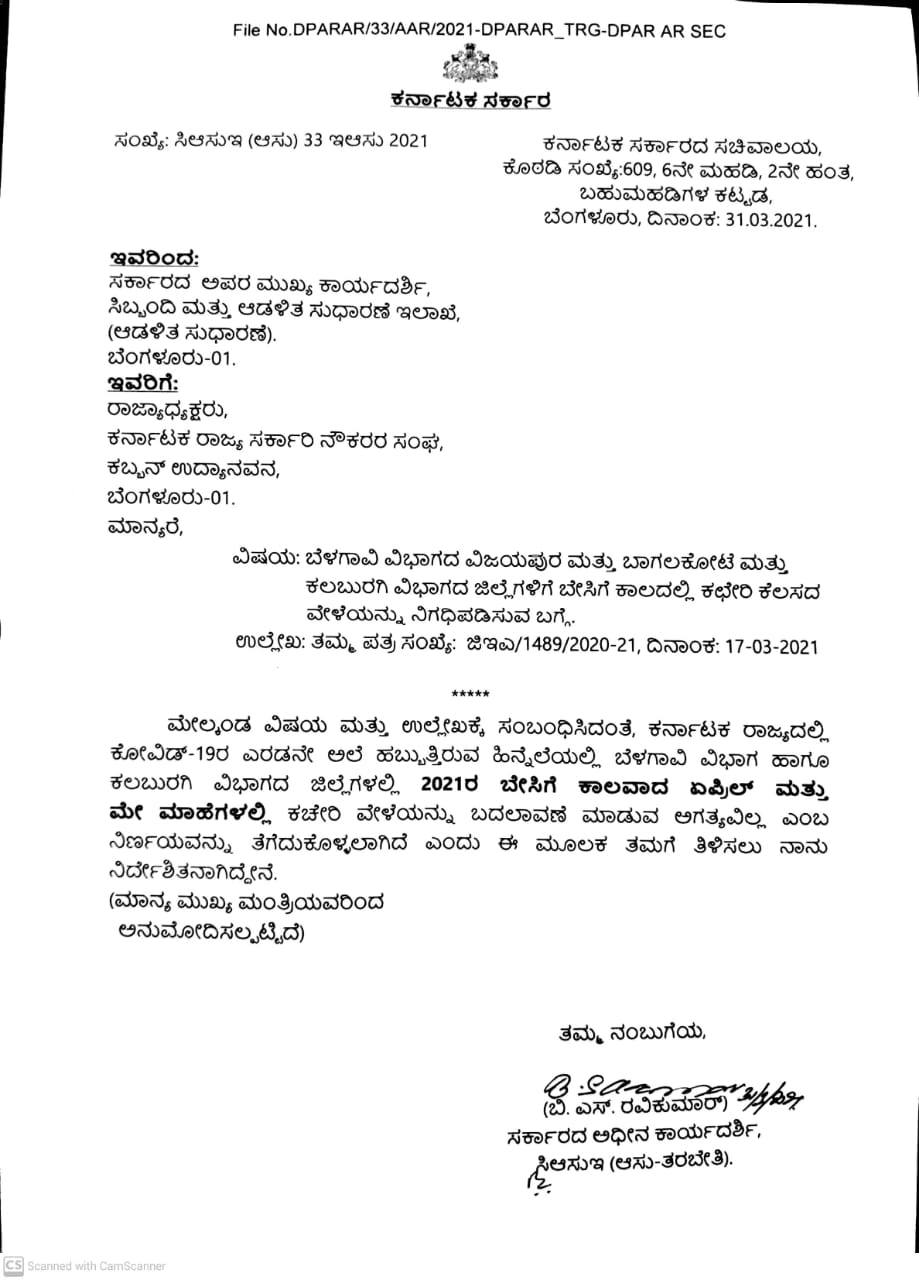 About schedule of office hours during summer vacation for Vijayapur and Bagalkot and Kalaburagi districts of Belgaum Division.31-03-2021