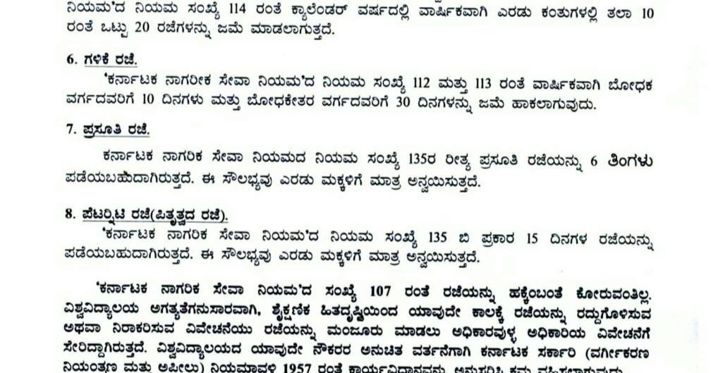 Kcsr Book In Kannada