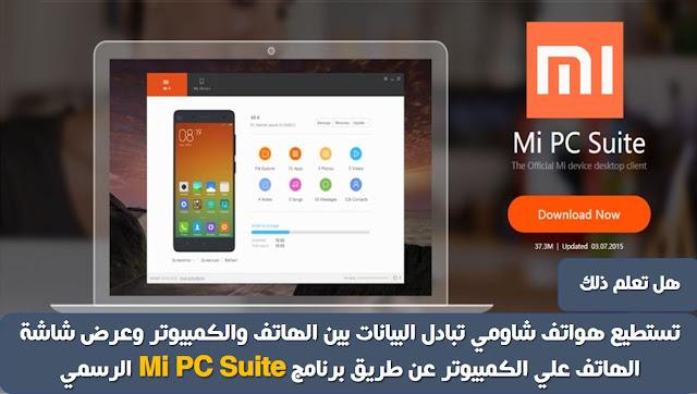 تحميل برنامج Mi PC Suite لنظام التشغيل Windows XP / 7/8/10 | بتحديث 2021
