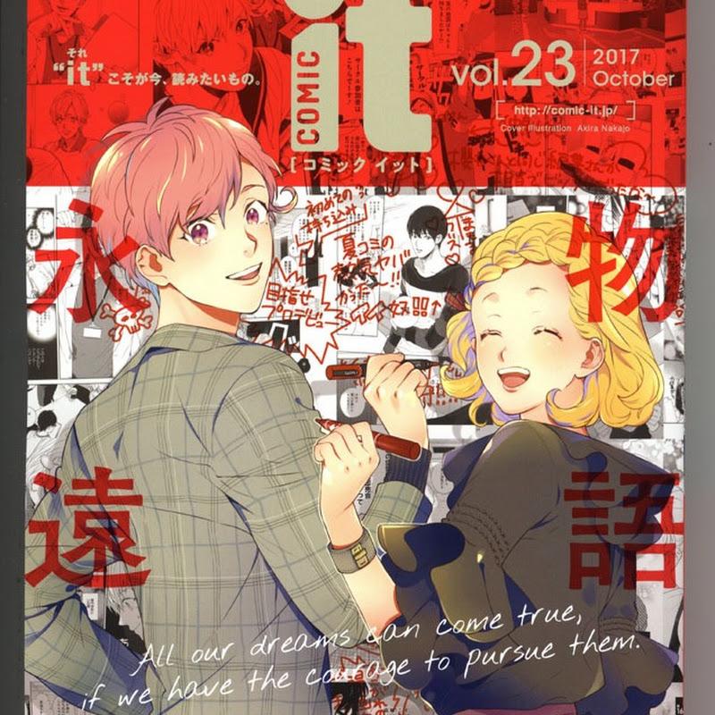 COMIC it vol.23『書店員 波山個間子』13,14話掲載