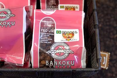 おすすめコーヒー:ブラジル フルッタ・メルカドン
