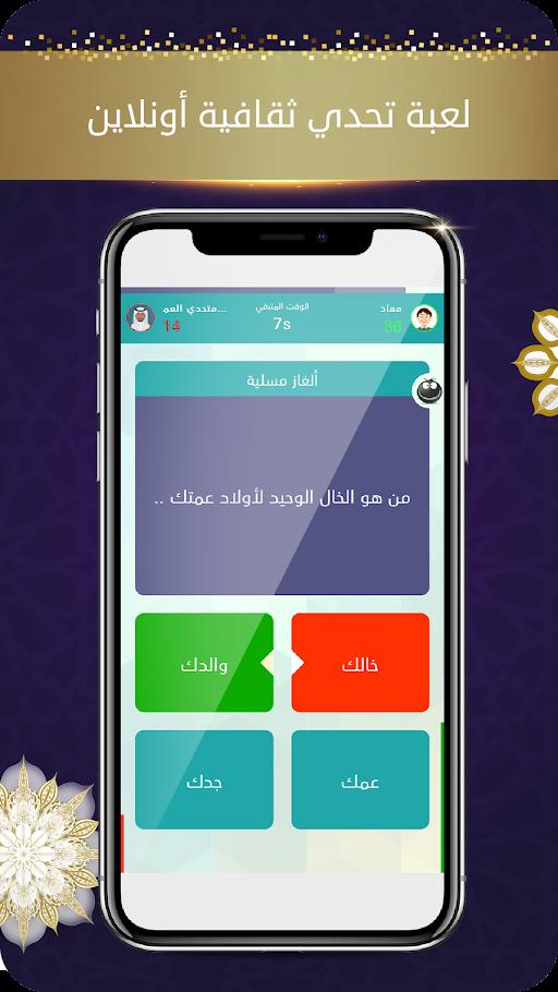 Tahadi Wasla - u062au062du062fu064a u0648u0635u0644u0629 APK 5.0.4 screenshots 3