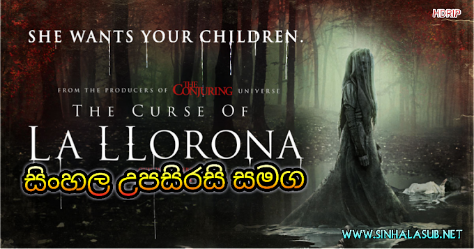 The Curse of La Llorona (2019) Sinhala Subtitles | සිංහල උපසිරසි සමග | කදුලු සලන ස්ත්රිය