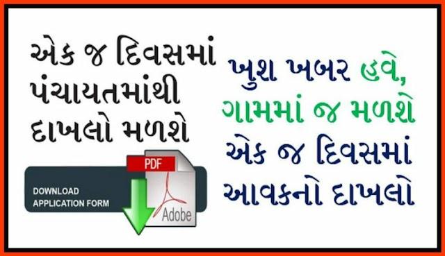 Income Certificate In Gram Panchayat