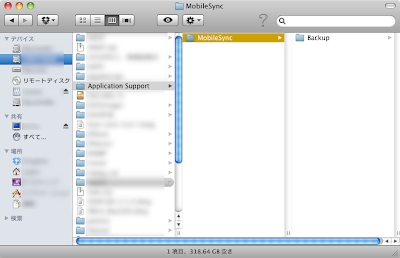 外付けHDDにiPhoneバックアップファイルをコピー