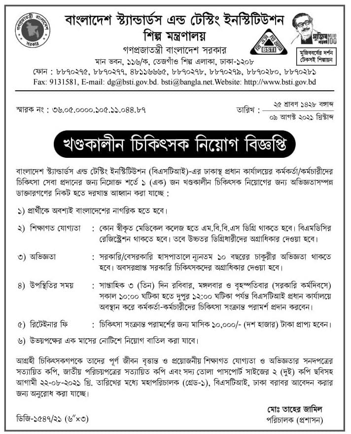 বাংলাদেশ স্ট্যান্ডার্ডস অ্যান্ড টেস্টিং ইনস্টিটিউশন (বিএসটিআই) নিয়োগ বিজ্ঞপ্তি ২০২১ - Bangladesh Standards and Testing Institution (BSTI) Recruitment Circular 2021 - বিএসটিআই নিয়োগ বিজ্ঞপ্তি ২০২২ - BSTI Job Circular 2022