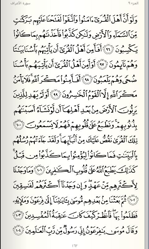 تفسير القرآن الكربم سورة اﻷعراف 96 104