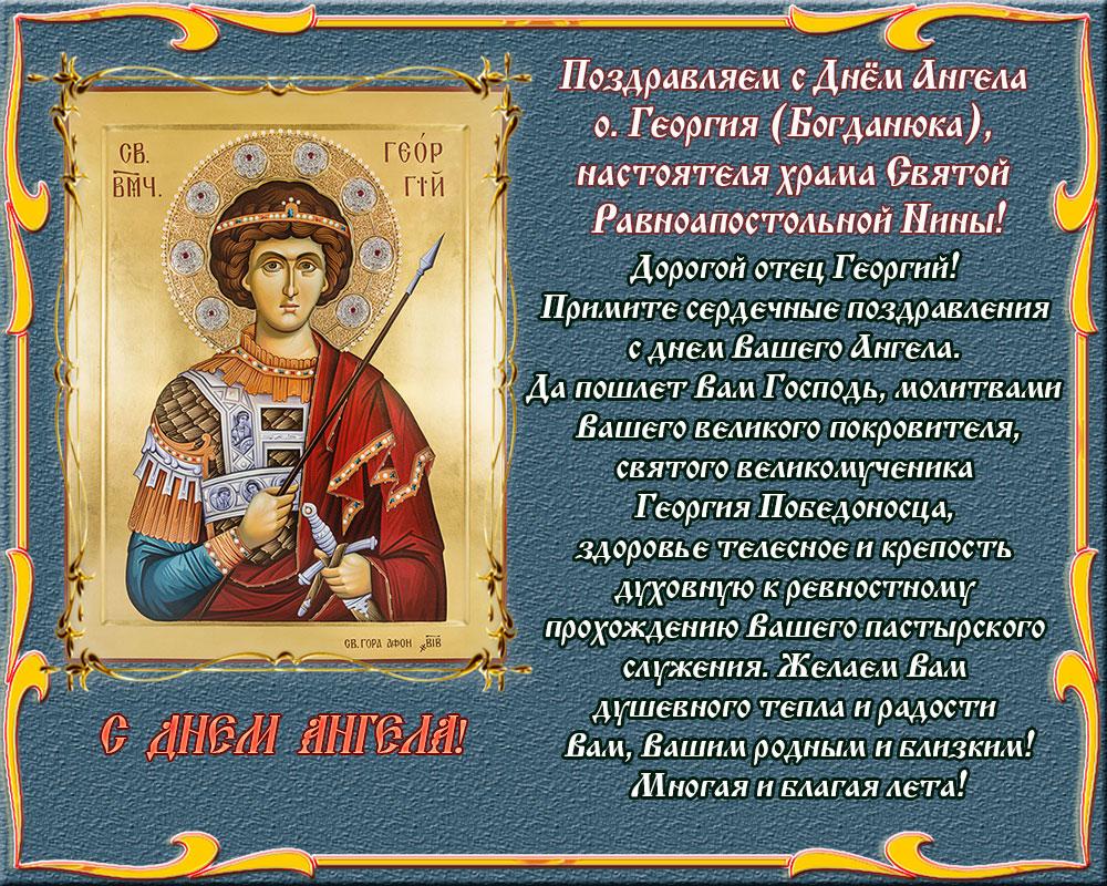 День ангела георгия феврале