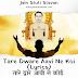 Tare Dware Aavine Koi (Lyrics) | तारे द्वारे आवी ने कोई | Jain Stavan Lyrics | Jain Stuti Stavan