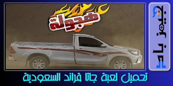 حرامي المركبات هجولة السعودية برابط مباشر للكمبيوتر