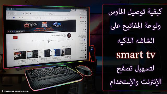 كيفية توصيل الماوس ولوحة المفاتيح على الشاشه الذكيه smart tv لتسهيل تصفح الانترنت والاستخدام