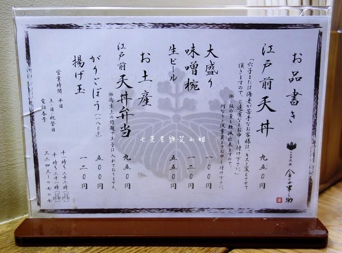8 東京日本橋金子半之助