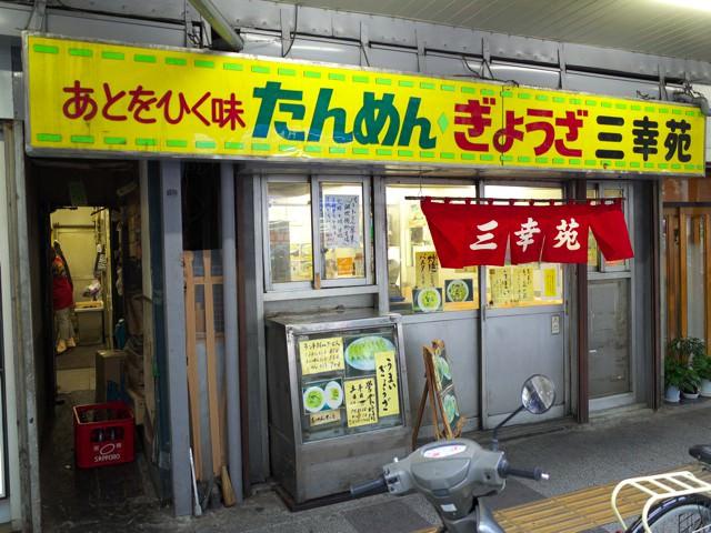 三幸苑の店頭。黄色い看板に書かれた文字が力強い