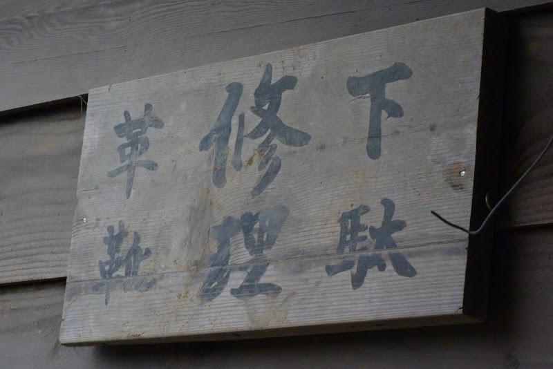 TAIWAN. Seediq Bale decor du film (qui est maintenant ferme) - P1110396.JPG