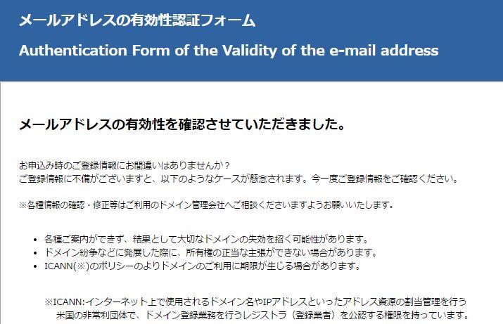 メールアドレスの有効性を確認
