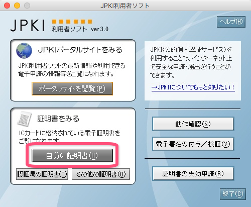 『みずほ e-ビジネスサイト』操作マニュアル ICカード設定マニュ …