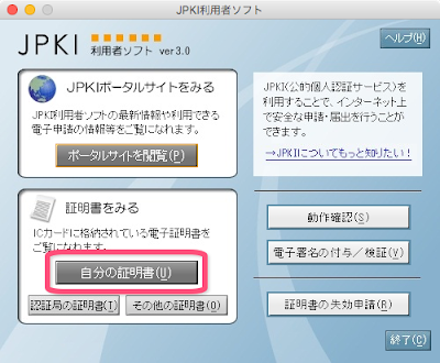 JPKI利用者ソフトにて「自分の証明書」をクリック