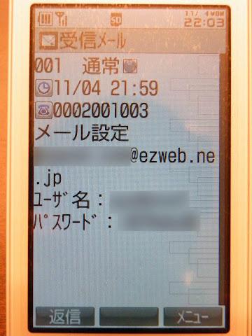 ユーザー名とパスワードがCメールで送られてくる