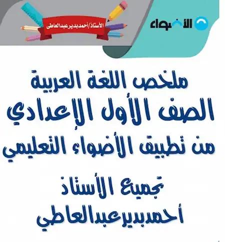 مراجعة عربى اولى اعدادى ترم اول 2021