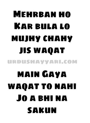 Urdu sad Poetry - Urdu sad shayari images 2020