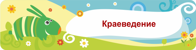 https://sites.google.com/site/akdb22/kraevedenie