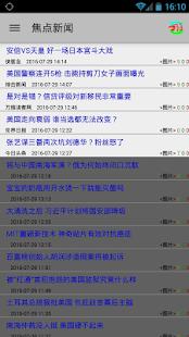 万维读者离线浏览器 - náhled